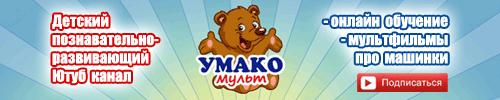 Детский познавательно-развивающий канал Умако мульт